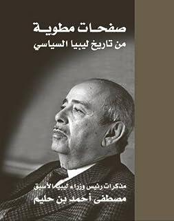Libya's Hidden Pages of History: A Memoir