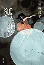 表紙: 狐と踊れ〔新版〕   神林長平