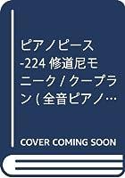 ピアノピース-224 修道尼モニーク/クープラン (全音ピアノピース)