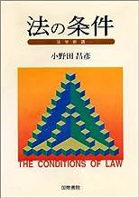 法の条件―法学新講