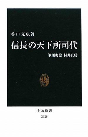 信長の天下所司代 - 筆頭吏僚村井貞勝 (中公新書)