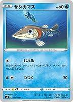 ポケモンカードゲーム PK-S4-028 サシカマス C