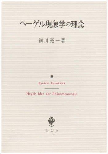 ヘーゲル現象学の理念の詳細を見る