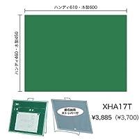 馬印 ハンディーボード 工事 写真用 黒板 スチール グリーン 無地 XHA17T サイズ・610x460