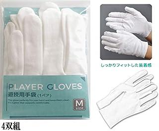PLAYER GLOVES 遊技用手袋 白 パチスロ スロット ジップ袋入り Mサイズ 4双組