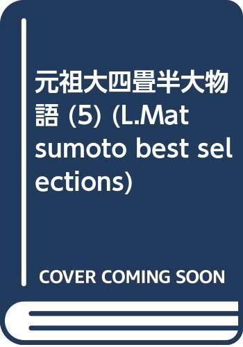 元祖大四畳半大物語 (5) (L.Matsumoto best selections)の詳細を見る