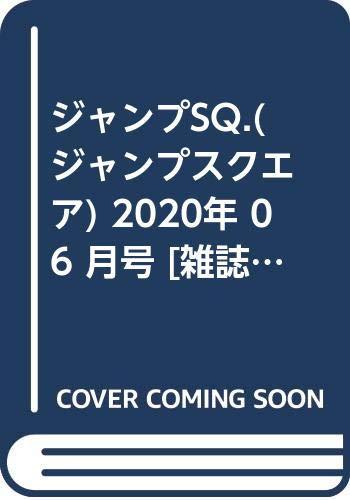 ジャンプSQ.(ジャンプスクエア) 2020年 06 月号 [雑誌]_0