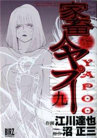 家畜人ヤプー 9 (バーズコミックス)