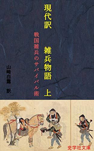 現代訳 雑兵物語 上: 戦国雑兵のサバイバル術 (史学社文庫)