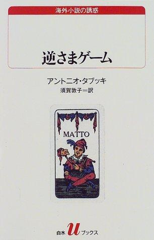 逆さまゲーム (白水Uブックス―海外小説の誘惑)