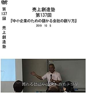 中小企業のための儲かる会社の創り方 第137回 売上創造塾 セミナーDVD