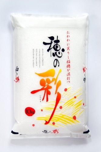精米 穂の彩 国内産ブレンド米 10㎏ 複数年産