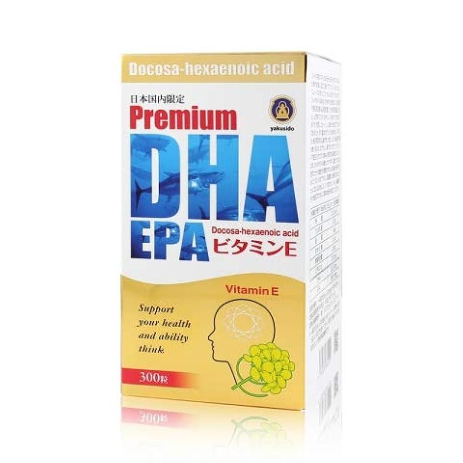 バレーボール歯科医ヒップ薬師堂製薬 Premium DHA EPA 300粒 (1)