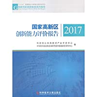 National High-tech Zone Innovation Capability Evaluation Report 2017(Chinese Edition)