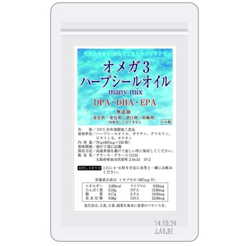 臭い目覚めるホットオメガ3 ハープシールオイル(アザラシオイル) many mix 150粒