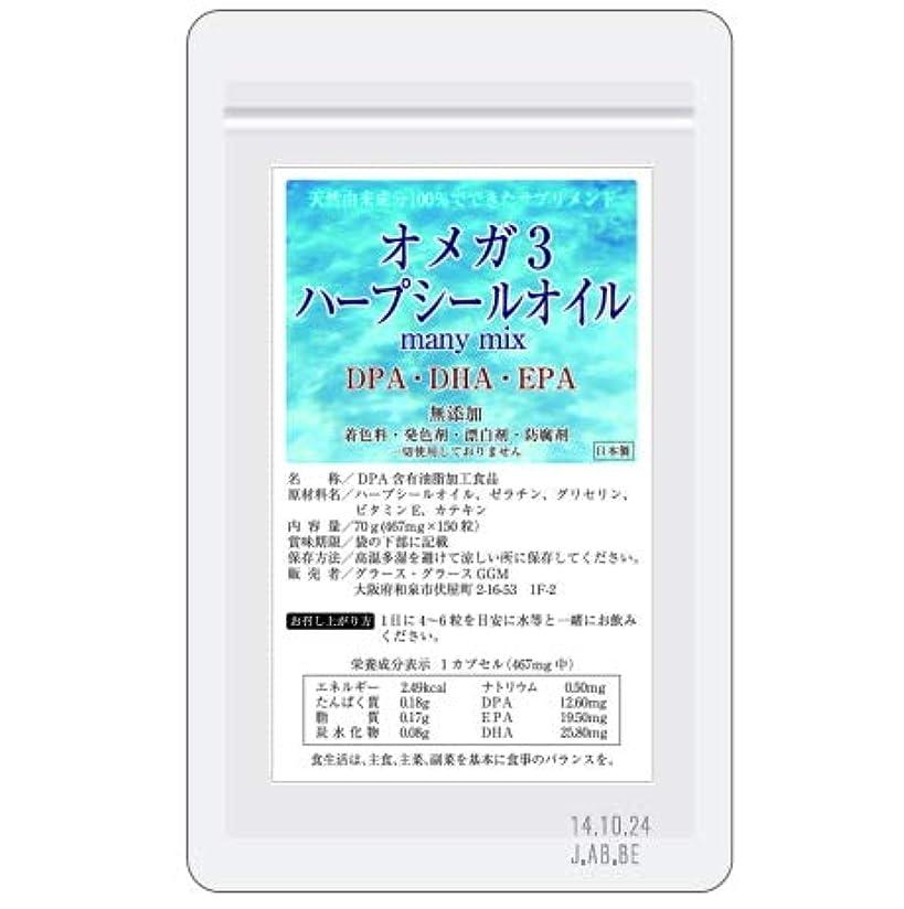 実際純粋な額オメガ3 ハープシールオイル(アザラシオイル) many mix 150粒