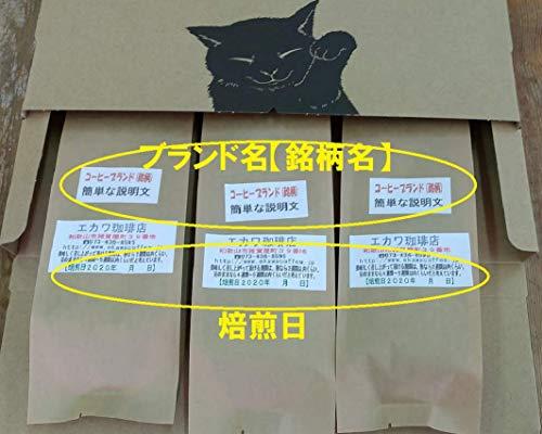 ブラジルのコーヒー【自家焙煎コーヒー豆】、100g×3袋=300g、豆の姿形のまま発送