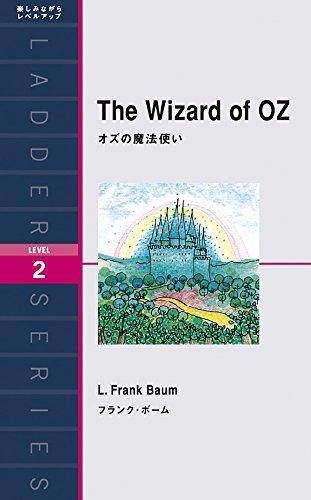 オズの魔法使い The Wizard of Oz (ラダーシリーズ Level 2)