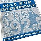 幻の第92回センバツ 令和二年 選抜高等学校野球大会 タオル 2020 甲子園交流試合