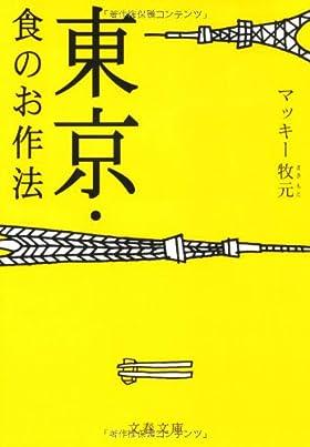 東京・食のお作法 (文春文庫)