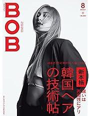 月刊BOB 2021年8月号: 新本格 韓国ヘアの技術帖