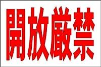 シンプル看板 Lサイズ 工場・現場「開放厳禁」屋外可(約H60cmxW91cm)