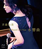 """斉藤由貴「Billboard Live Tour """"水響曲""""」[通常盤](Blu-ray)"""