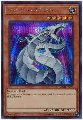 遊戯王/第10期/20TH-JPC79 サイバー・ドラゴン【シークレットレア】
