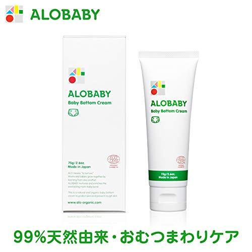 アロベビーベビークリーム75g無添加無香料オーガニック赤ちゃん保湿顔体クリーム