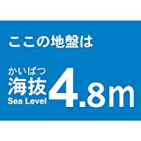 TRUSCO(トラスコ) 海抜ステッカー 4.8m (2枚入) TKBS-48