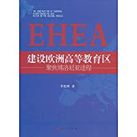 Construction of the European Higher Education Area (EHEA) - Focus Bologna Process(Chinese Edition)