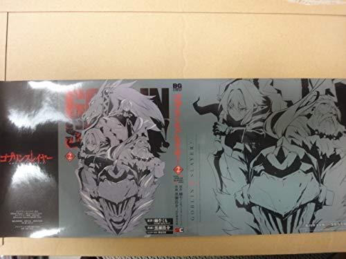 黒瀬浩介 ゴブリンスレイヤー 2巻 メロンブックス購入特典 ブックカバー 蝸牛くも anime グッズ