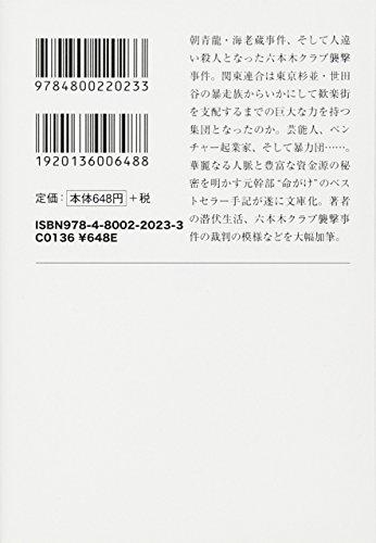 『いびつな絆 関東連合の真実 (宝島SUGOI文庫)』の1枚目の画像