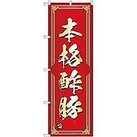 【ポリエステル製】のぼり 本格酢豚 YN-5028【宅配便】 のぼり 看板 ポスター タペストリー 集客 [並行輸入品]