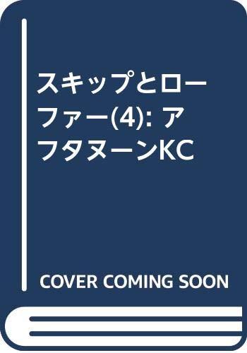 スキップとローファー(4) (アフタヌーンKC)