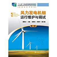 Wind turbine operation and maintenance and debugging (Second Edition) five national planning vocational education materials(Chinese Edition)