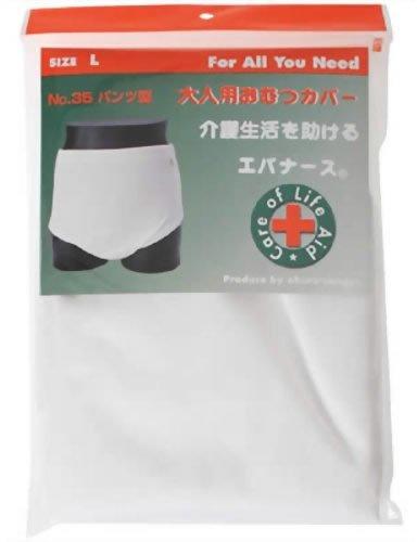 エバナース 大人用おむつカバー パンツ型 No.35 L