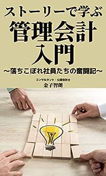 [金子智朗]のストーリーで学ぶ管理会計入門: 落ちこぼれ社員たちの奮闘記