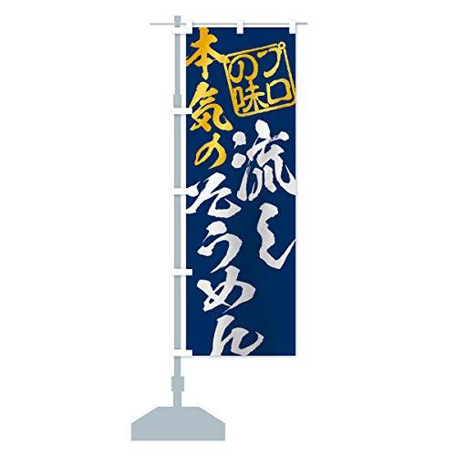 流しそうめん のぼり旗 サイズ選べます(ショート60x150cm 左チチ)