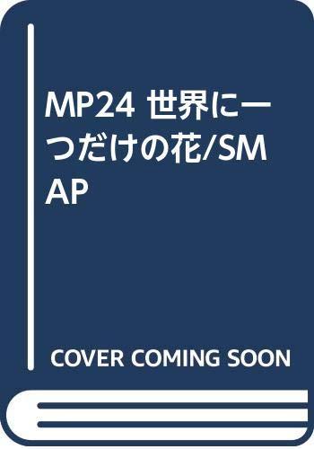 MP24 世界に一つだけの花/SMAP