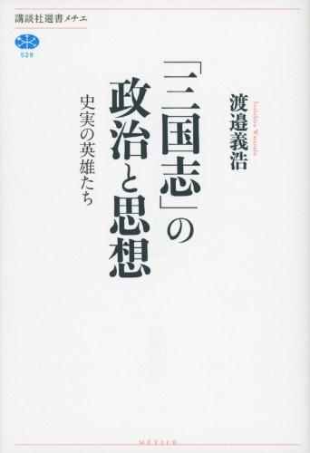 「三国志」の政治と思想 史実の英雄たち (講談社選書メチエ)