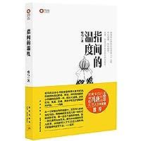 Interphalangeal temperature ( gift Bvlgari BVLGARI men's fragrance )(Chinese Edition)