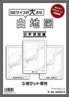 白地図 日本地図3点セット B2サイズ
