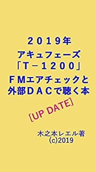 2019 NEN ACCUPHASE T-1200 FM AIR CHECK TO GAIBU DAC DE KIKU BOOK: UP DATE (Japanese Edition) by [KINOMOTO RAEL]