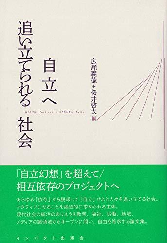 自立へ追い立てられる社会 [定価2000円+税]の詳細を見る