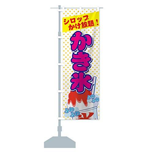 かき氷シロップかけ放題 のぼり旗 サイズ選べます(スリム45x180cm 左チチ)