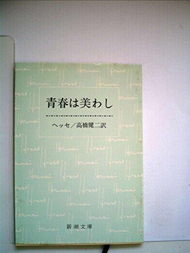 青春は美わし (1954年) (新潮文庫)