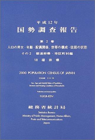 国勢調査報告 (平成12年第2巻その2-18)の詳細を見る