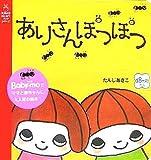 ありさんぽつぽつ (主婦の友はじめてブックシリーズ)