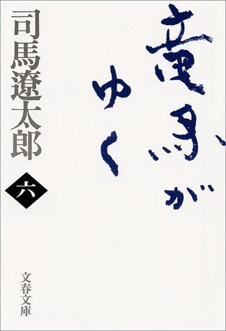 新装版 竜馬がゆく (6) (文春文庫)